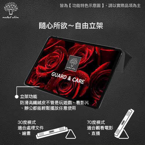 【愛瘋潮】Metal-Slim Samsung Tab S6 Lite 三折站立 磁吸側掀皮套 SM-P610
