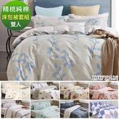 100%精梳純棉雙人床包被套四件組-多款任選 台灣製
