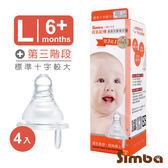 小獅王辛巴-母乳記憶超柔防漲氣標準十字孔奶嘴L號4入(6M以上)
