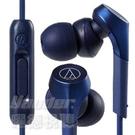 預購【曜德 送圓形硬殼收納盒】鐵三角 ATH-CKS550XiS 藍色 重低音 耳道式耳機 線控 免持通話