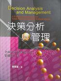 【書寶二手書T1/大學商學_ZDU】決策分析與管理_簡禎富