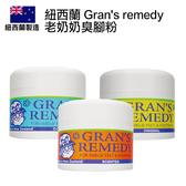 紐西蘭 Gran s remedy 老奶奶臭脚粉 50g 多款可選 除臭粉 腳臭粉【小紅帽美妝】