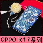 【萌萌噠】歐珀 OPPO R17 / R17 pro中國風茉莉花保護套 可插卡側翻皮套 磁扣 茉莉花掛飾手提 皮套