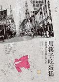 (二手書)用筷子吃蛋糕:一個德國女孩的上海人生