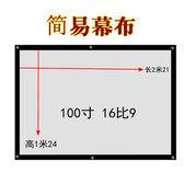 幕布 L-MIX 投影幕布投影機幕布簡易掛壁式幕布 家用 辦公MKS 維科特