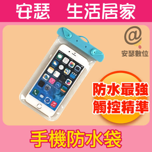 手機防水袋 附掛繩【藍色】可觸控 防水套 非 夜光 可 游泳 水上活動 適 iphone samsung sony htc