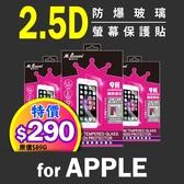 APPLE iphoneSE 2.5D 防爆玻璃螢幕保護貼 9h 高透光 耐刮耐磨 防指紋 疏水疏油【MQueen膜法女王】