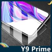 HUAWEI Y9 Prime 全屏弧面滿版鋼化膜 3D曲面玻璃貼 高清原色 防刮耐磨 防爆抗汙 螢幕保護貼 華為