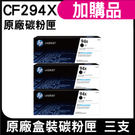 HP CF294X / 94X 原廠盒裝碳粉匣 三支包裝