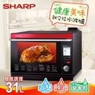 【SHARP夏普】31公升日本製HEALSIO水波爐。番茄紅/AX-WP5T( R)