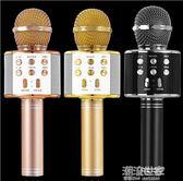 全民k歌麥克風手機唱吧通用K歌神器無線家用兒童唱歌話筒音響一體igo『潮流世家』