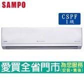 SAMPO聲寶12-16坪1級AU/AM-PC80D1變頻冷專分離式冷氣_含配送到府+標準安裝【愛買】