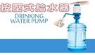 按壓式給水器 手壓式桶裝水飲水泵 手動桶裝水壓水器 礦泉水出水器 桶裝水 手動飲水器 半自動