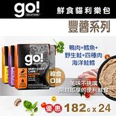 【毛麻吉寵物舖】go! 鮮食利樂貓餐包 豐醬系列 五口味混搭 24件組 貓餐包/鮮食