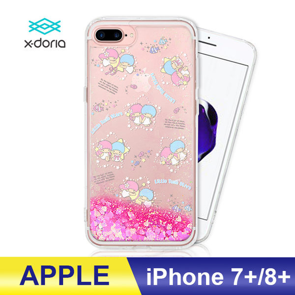 iPhone 7/8 Plus 7+/8+ 雙子星 kiki&lala 手機殼 亮片流沙 保護殼 流水殼 TPU軟殼 正版授權 x-doria 海洋