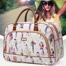 韓版大容量旅行包女手提行李包PU旅行袋短途出差行李袋男旅游包潮 雙十一全館免運