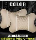 汽車頭枕護頸枕