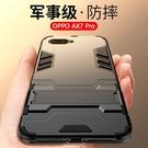 OPPO AX7 Pro 手機殼 ax7Pro 保護套 防摔 全包 支架 手機套 內軟殼 外硬殼 鋼鐵人丨麥麥3C