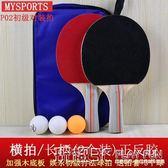 兵乓球用品 乒乓球拍雙拍初學級兵乓拍對拍學生兒童娛樂拍單拍 2只裝套裝  JD 玩趣3C