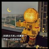 「做你的宇航員」微型小顆粒益智樂發光太空人擺件積木拼圖高玩具【小橘子】