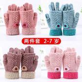 兒童手套冬季小孩手套分指寶寶多用雙層保暖手套男女寶寶針織手套 美芭