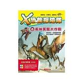 X恐龍探險隊(8)風神翼龍大作戰(附學習單)