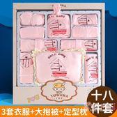 彌月禮盒組 嬰兒衣服禮盒春季新生兒套裝xw 中秋鉅惠