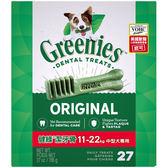 【寵物王國】Greenies健綠(原味)潔牙骨(27oz_765g)(中型11-22kg)-27支入