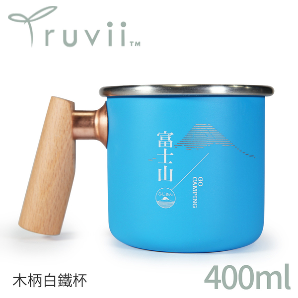【Truvii 趣味 木柄白鐵杯400ml《雙色圖騰/富士山/河口藍》】8501B/馬克杯/露營杯/茶杯/咖啡/戶外餐具