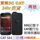 CAT S61 三防機,送 32G記憶卡+CAT隨行包+玻璃保護貼,內建 FLIR熱感應相機,24期0利率