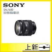 SONY SAL1650 DT 16-50mm 標準變焦鏡頭《台南/上新/索尼公司貨》