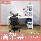 電腦桌 書桌 層架 白色(150x60x...