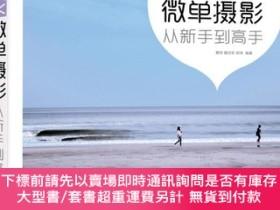簡體書-十日到貨 R3YY【索尼NEX微單攝影從新手到高手(1CD)(『奶昔』我們做朋友吧!相機