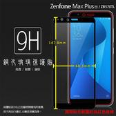 ▽ASUS ZenFone Max Plus (M1) ZB570TL X018D 滿版 鋼化玻璃保護貼/高透/9H/鋼貼/鋼化貼/玻璃貼