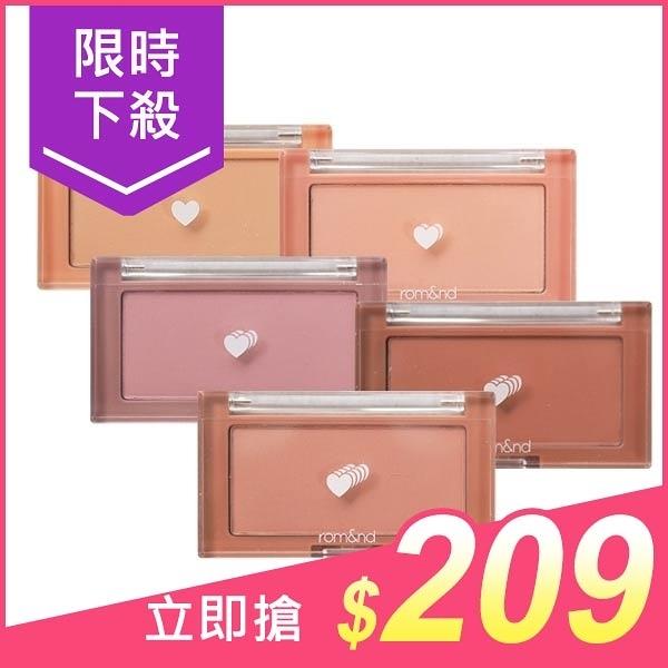 韓國 Rom&nd(Romand) 粉漾單色腮紅(3.8g) 款式可選【小三美日】原價$229
