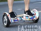 平衡車 10寸電動平衡車雙輪代步車成人兩輪思維車扭扭漂移自體感智慧 萬寶屋