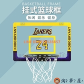 籃球框籃筐家用籃球架掛式室內掛式室外可扣籃壁墻兒童掛式免打孔【淘夢屋】