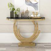 玄關桌 輕奢玄關桌現代簡約 金色大理石走廊歐式不銹鋼玄關臺墻邊玄關柜 俏女孩