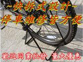 【JIS】B100 快拆式停車架 修車架 立車架 駐車架 維修架 單車 自行車