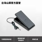 Yamaha FC7 數位鋼琴 / 電子琴/ 合成器 原廠音量踏板