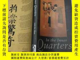 二手書博民逛書店in罕見the inner quarters拍案驚奇,Y2039
