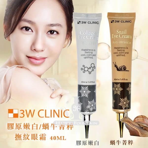 韓國3W CLINIC膠原嫩白/蝸牛菁粹撫紋眼霜 40ml