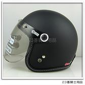 【GP5 E326 圓弧鏡 車縫束圈 復古帽 安全帽】消光黑、內襯全可拆洗