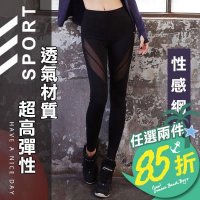 限時任選2件85折運動韓版網紗拼接性感顯瘦彈力緊身提臀運動長褲【03G1072】