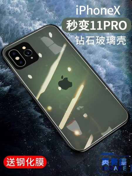 【秒變蘋果11】手機殼iphone玻璃殼全包XS Max【英賽德3C數碼館】