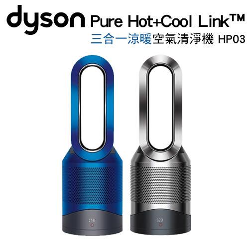 【marsfun火星樂】Dyson戴森 Pure Hot+Cool Link HP03 三合一涼暖空氣清淨機