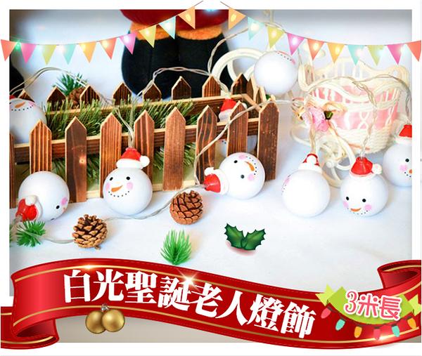 現貨!   三米白光聖誕老人 雪人 派對佈置/耶誕聖誕燈飾燈