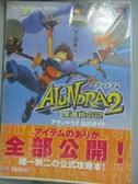 【書寶二手書T7/電玩攻略_KOS】Alandra 2邪惡進化之謎官方指南_PlayStation編輯部