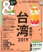 台灣玩樂旅遊情報導覽特集 2019