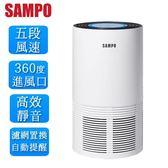 SAMPO聲寶UV紫外線6坪高效空氣清淨機 AL-BC08VH